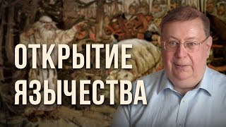 Открытие язычества. Александр Пыжиков