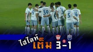 ไฮไลท์เต็ม TOYOTA THAI LEAGUE 2019 เมืองทอง ยูไนเต็ด 3-1 บุรีรัมย์ ยูไนเต็ด