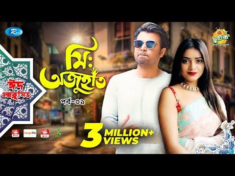 Mr. Ojuhat   Ep-1   ft. Afran Nisho, Tanjin Tisha   Eid Special Drama Serial   Eid Natok 2019