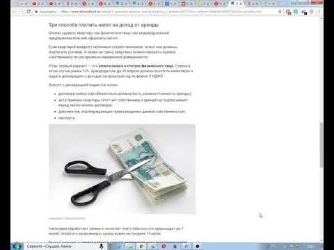 как  платить налог на доход от аренды