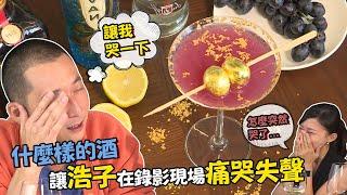 【下班Go Fun吧!】酒鬼晉升品酒師!浩子帶你一探台北最強義大利餐廳!EP162