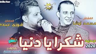 تحميل اغاني شكرا يا دنيا || السلطان فوزي عبده || القشاش محمد اوشا و السيد حسن || جديد 2020 MP3