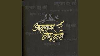 He Bhalte Avghad Aste (feat. Salil Kulkarni)