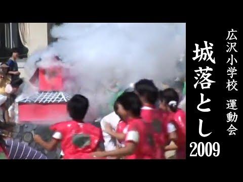 これが広沢小学校・運動会名物 城落としだ!【2009年版】