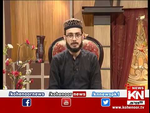 Rah-e-Falah 13 September 2019 | Kohenoor News Pakistan