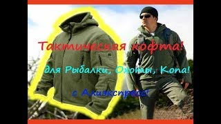 Флисовая куртка мужская для рыбалки