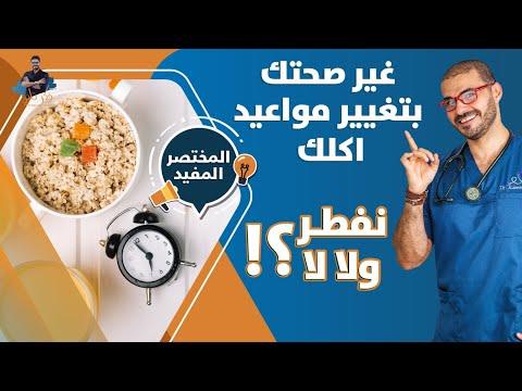 ١٩٤- وجبة الافطار وهل هى مفيدة /اكتسب صحتك بتغيير مواعيد الوجبات/ حموضة الألبان واللحوم