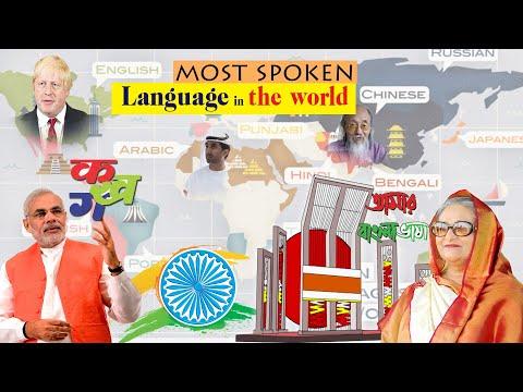 বিশ্বের সেরা ১০টি ভাষা: যে ভাষায় সবচেয়ে বেশি মানুষ কথা বলে !! Most Spoken LANGUAGE in the world