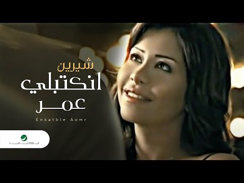 Shireen Abdul Wahab Enkatble Aomr شرين عبد الوهاب - انكتبلى عمر