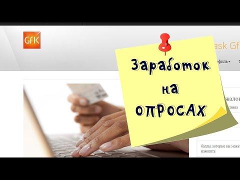 Можно ли заработать на опросах в интернете? Дополнительный доход в декрете.