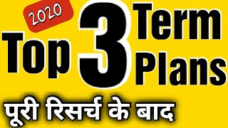 Best Term Insurance Plans 2020 | Top 3 Term Insurance Plans in India