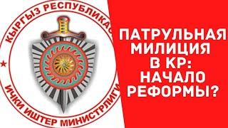 Тимур Шайхутдинов: Проект патрульной милиции без дальнейших реформ будет находится под угрозой