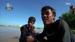 성난 물고기 - 메콩강의 대어를 찾아서_#002