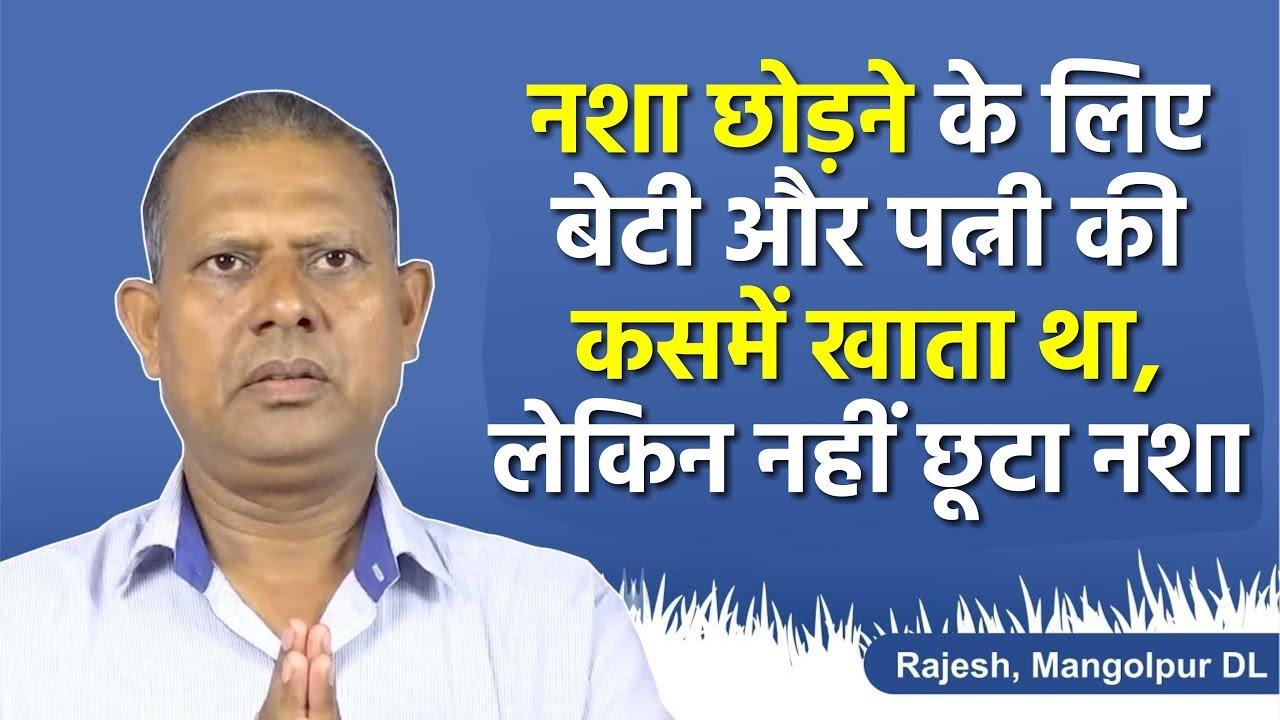 Rakesh Barwala, DL