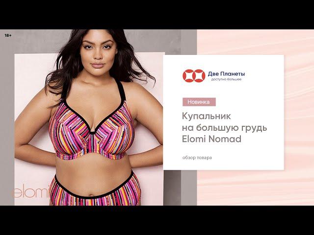 Видео Купальник (бюст) ELOMI NOMAD 7182, Полоска мультицвет