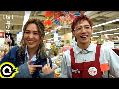 【ROCK NEWS】孫盛希 Shi Shi《曖》MV 幕後花絮