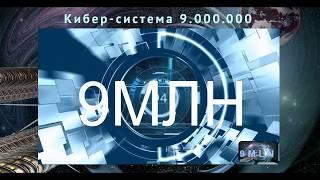 9MLN: КИБЕР-СИСТЕМА НОВОГО ПОКОЛЕНИЯ!