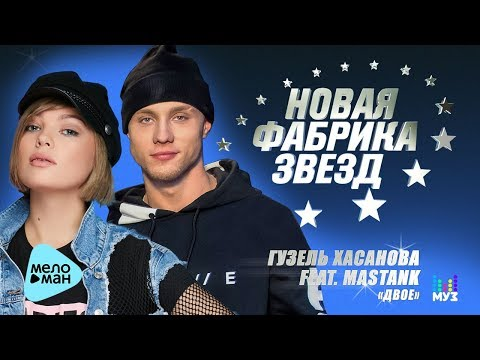 Гузель Хасанова – Двое Feat  MASTANK (Official Audio 2017)