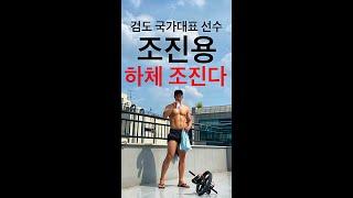 검도 국가대표 선수 조진용 개인 운동 || 웨이트