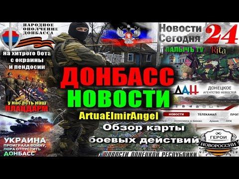 Донбасс Новости 11 сентября 2018 на ArtuaElmirAngel (видео)