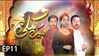 Main Kamli | Sonya Hussyn and Ali Abbas | Episode 11 | Aaj Entertainment