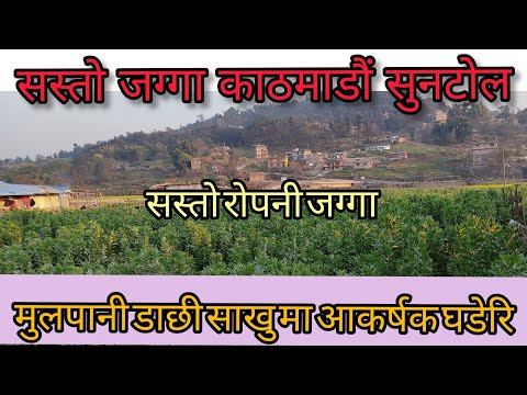 सस्तो जग्गाआनाको ३लाख५०हजार काठमाडौं सुनटोल मुलपानीमा आकर्षक घडेरीLand Sale In Kathmandu Sasto Jagga
