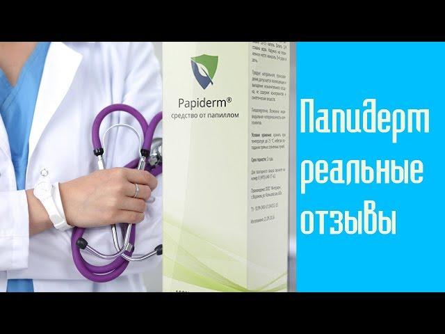 Видео Папидерм