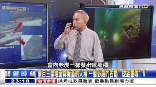 關鍵時刻 統治長江流域千年的巴蜀帝國 劉燦榮20150605-03