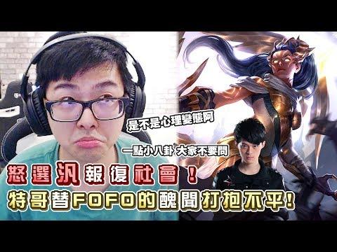 【DinTer】特哥替FOFO醜聞打抱不平!汎打野-鬼之報復社會?!