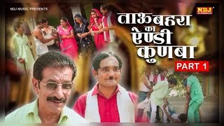 Tau Bahra Ka Andy Kunba :- Episode 1 | ताऊ बहरे के सुपरहिट कॉमेडी #Comedy Viedo 2018 #NDJ_Music Video,Mp3 Free Download