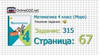 Страница 67 Задание 315 – Математика 4 класс (Моро) Часть 1