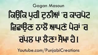 Gagan Masoun Punjabi Shayari Download Free Online Videos Best
