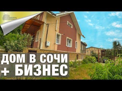 Дом и Готовый Бизнес в Сочи