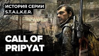 История серии S.T.A.L.K.E.R. Call of Pripyat (Зов Припяти)