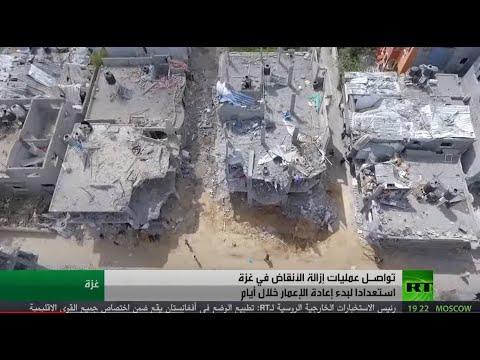 العرب اليوم - عملية إعادة الإعمار في قطاع غزة ستبدأ خلال أيام