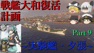 WoWsゆっくり実況戦艦大和復活計画Part9~軽巡・夕張~