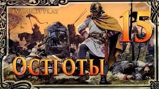 Total War Attila Остготы - Падение Западных Римлян  #15