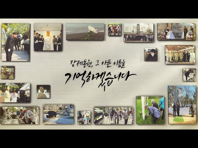 [Full, 국문]일제강제동원피해자지원재단 소개영상
