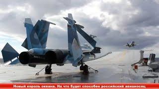 Новый король океана. На что будет способен российский авианосец ✔ Новости Express News