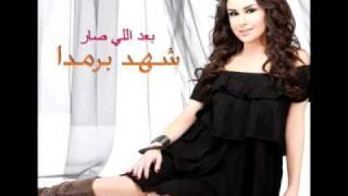 اغاني طرب MP3 Shahd Barmada - Tshoufak Einy / شهد برمدا - تشوفك عيني تحميل MP3