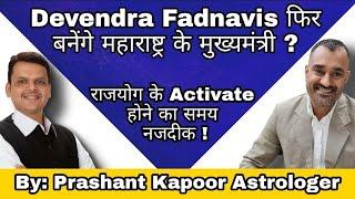 Devendra Fadnavis to become Maharashtra's chief minister again? Rajayoga to activate soon!
