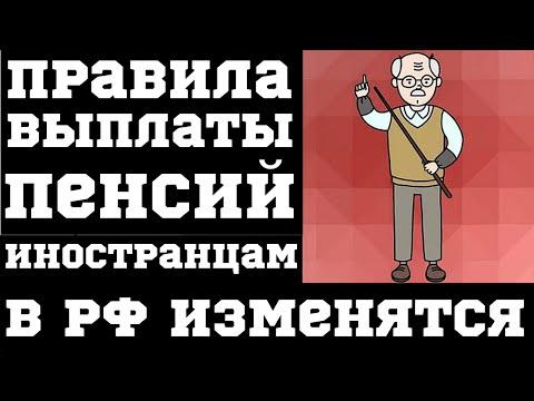 Правила выплаты пенсий иностранцам в РФ изменятся