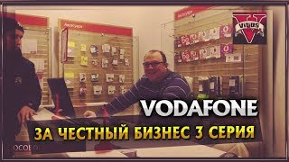 VodaFone. За честный бизнес 3 серия