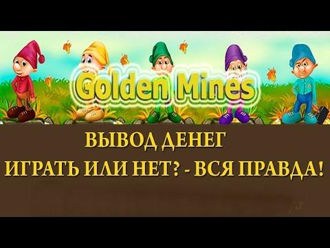 Как легко заработать на GOLDEN MINES RUB - ВЫВОД ДЕНЕГ 2017