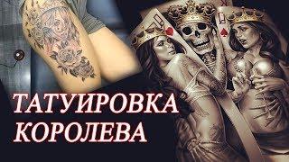 Значение популярной татуировки королева. Красивые татуировки на теле.