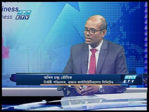 একুশে বিজনেস || অখিল চন্দ্র ভৌমিক || 27 January || ETV Business