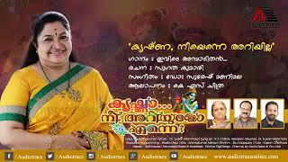 Krishna Nee Ariyumo Enne .....   കൃഷ്ണാ നീ അറിയൂമോ എന്നെ.....