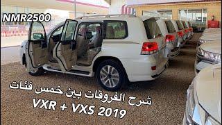 لاندكروزر 2019 مقارنه سريعه بين فئات VXR مع الفروقات والاسعار