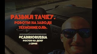 Ростов-на-Дону, Кабриолет, Авария, Завод Технониколь – #CabrioRussia 2 серия (видео в 360 градусов)