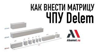 ЧПУ Delem листогибочных станков Abamet. Как внести матрицу вЧПУ